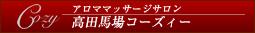 """""""高田馬場コーズィー"""